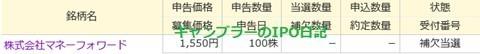 マネーフォワード補欠当選(マネックス)s.jpg