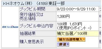 KHネオケム補欠当選(SBI).png