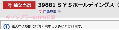 SYSホールディングス補欠当選(東海東京).png