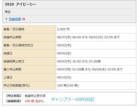 アイビーシー(野村NC)s.jpg