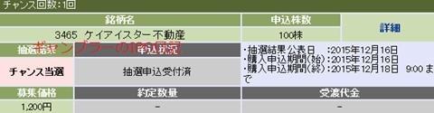 ケイアイスター不動産チャンス当選(大和)s.jpg
